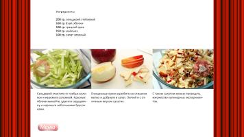 Screenshot of Салаты - кулинарные рецепты