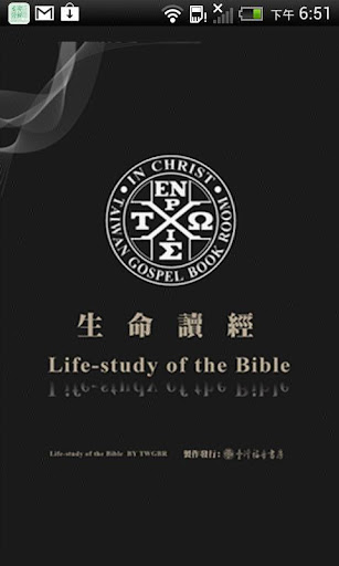 Life-Study of the Bible 6