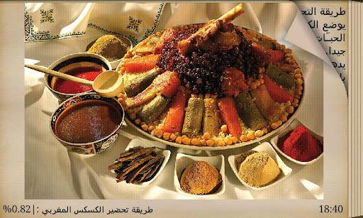 المطبخ المغربي التقليدي