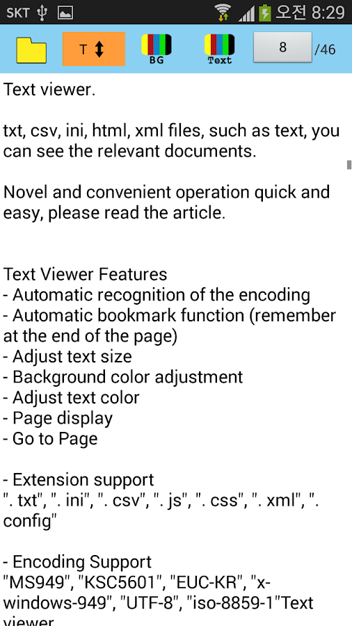 Text viewer - PRO Screenshot