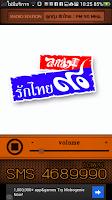 Screenshot of 90rakthai