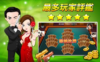 Screenshot of 十三支 神來也13支(Chinese Poker)