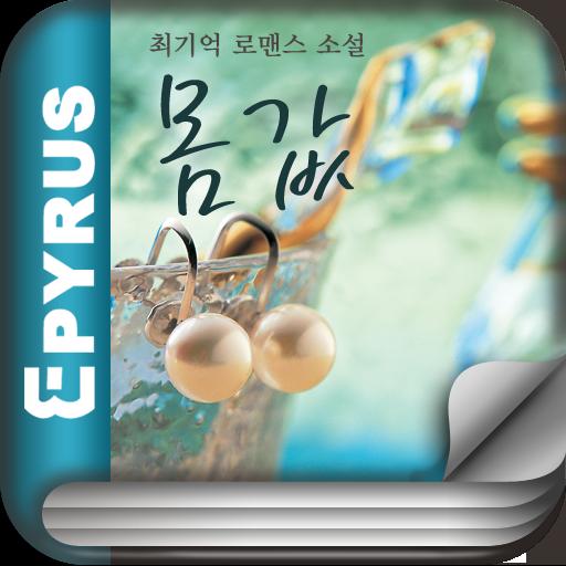몸값 - 에피루스 로맨스소설 베스트작가시리즈 書籍 App LOGO-APP試玩