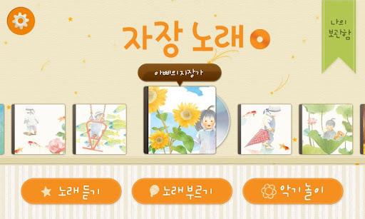 玩教育App|자장노래 2免費|APP試玩