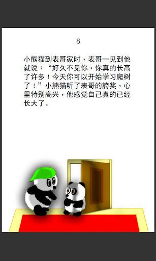 Brave Little Panda--S. Chinese