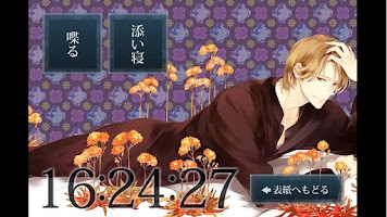 Screenshot of Sleepy-time Boyfriend Masaya