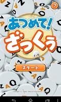 Screenshot of あつめて!ざっくぅ