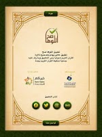 Screenshot of اتلوها صح