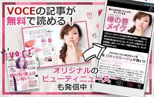 Screenshot of 美プリ! by VOCE 講談社コスメ口コミランキングSNS