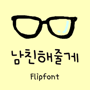 Cover art AaBeYours Korean Flipfont