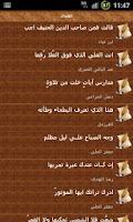 Screenshot of قصائد خالدة في ال البيت ع
