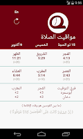 Screenshot of QatarPrayer