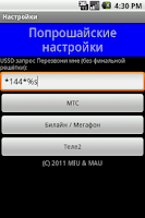 Screenshot of Звонилка-попрошайка