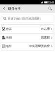 Screenshot of itaiwan