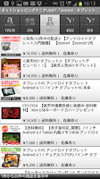Screenshot of ネットショッピングマニアLIGHT