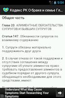 """Screenshot of Кодекс РК """"О браке и семье"""""""