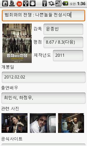 【免費娛樂App】MovieBook(영화정보검색)-APP點子