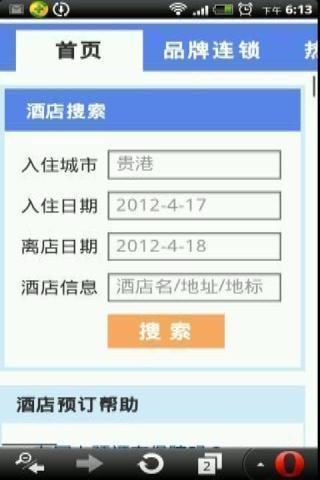 玩贵港订房网中国预定住宿酒店比价旅馆旅游