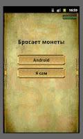 Screenshot of Гадание И-Цзин Книга Перемен