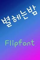 Screenshot of ATNightstar™?Korean Flipfont
