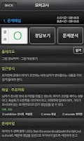 Screenshot of 씨뮬 고3 영어듣기 전국연합 3년간.