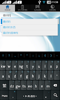 Screenshot of Chinese Dictionary