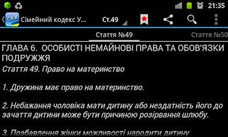 Screenshot of Сімейний кодекс України