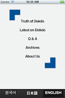 Screenshot of Truth of Dokdo