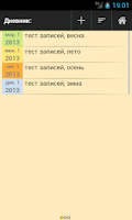 Screenshot of Records Calendar