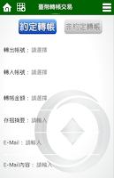 Screenshot of 第一銀行 第e行動