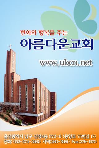 아름다운교회 울산
