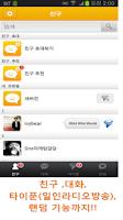 Screenshot of 제키톡-(타이푼,무전기,라디오,랜덤,티클,아프리카)