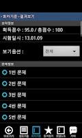 Screenshot of 조주기능사 기출문제