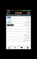 Screenshot of A6FR - اطفر