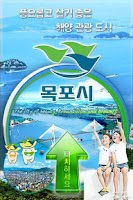 Screenshot of 목포시청