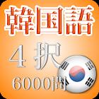韓国語4択6000 icon