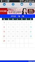 Screenshot of 가계부 MoneyLog Lite(계산기,메모,달력)