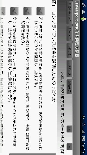 ITPassport 2.1対応版