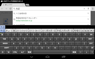 Screenshot of JapaneseFullKeyboardForTablet