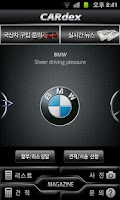 Screenshot of CARdex Pro - 자동차의 모든것