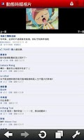 Screenshot of 海賊王驚點語錄