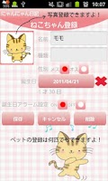 Screenshot of Cat Diary Free(Pet)