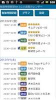 Screenshot of 勉強時間管理