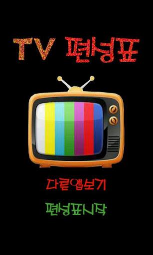 TV편성표 tv알리미 드라마 영화 케이블 스카이라이프