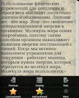Screenshot of Худеем Коррекция фигуры