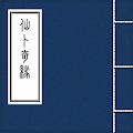 Download 仙卜奇緣 APK