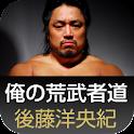 新日本プロレスリング 後藤洋央紀 俺の荒武者道 あすなろ編 icon