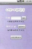 Screenshot of 나의미래분석