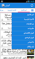 Screenshot of UAE News