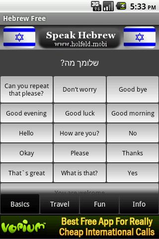 【免費商業App】Speak Hebrew Free-APP點子